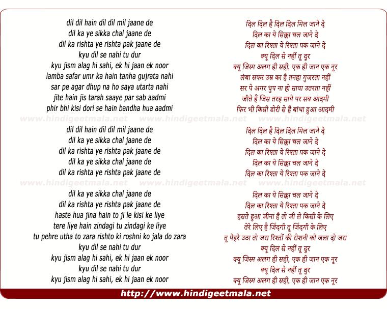 lyrics of song Dil Ka Rishta Ye Rishta