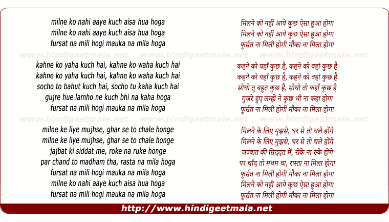 lyrics of song Milne Ko Nahi Aaye (Male)