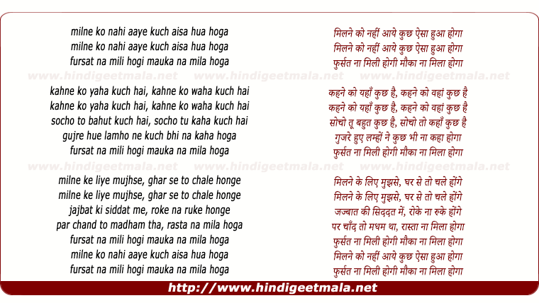 lyrics of song Milne Ko Nahi Aaye (Female)