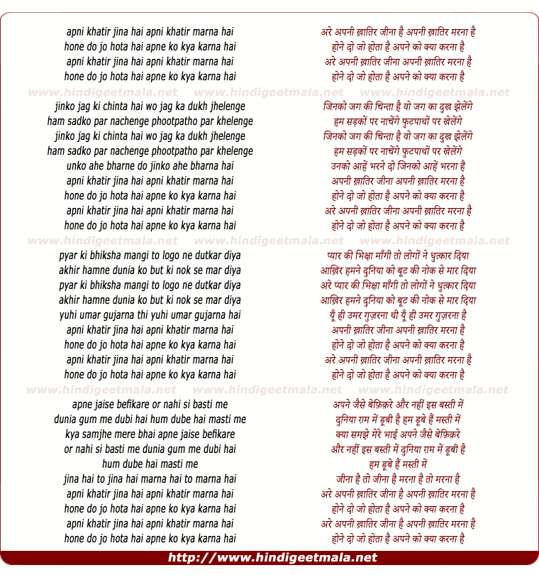 lyrics of song Apne Khatir Jeena Hai