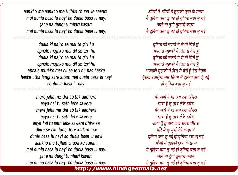 Dil Ke Jharoke Mein Tujko Bithakar Lyrics & Song ...