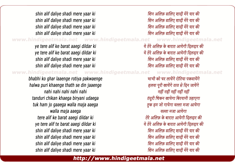 lyrics of song Shin Alif Daliye Shadi Mere Yaar Ki