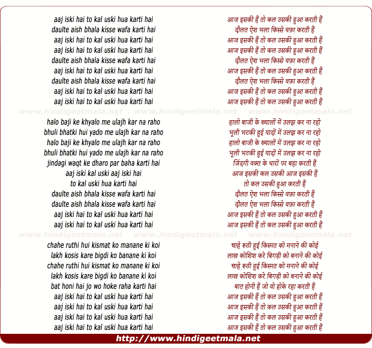 lyrics of song Aaj Iski Hai To Kal Uski