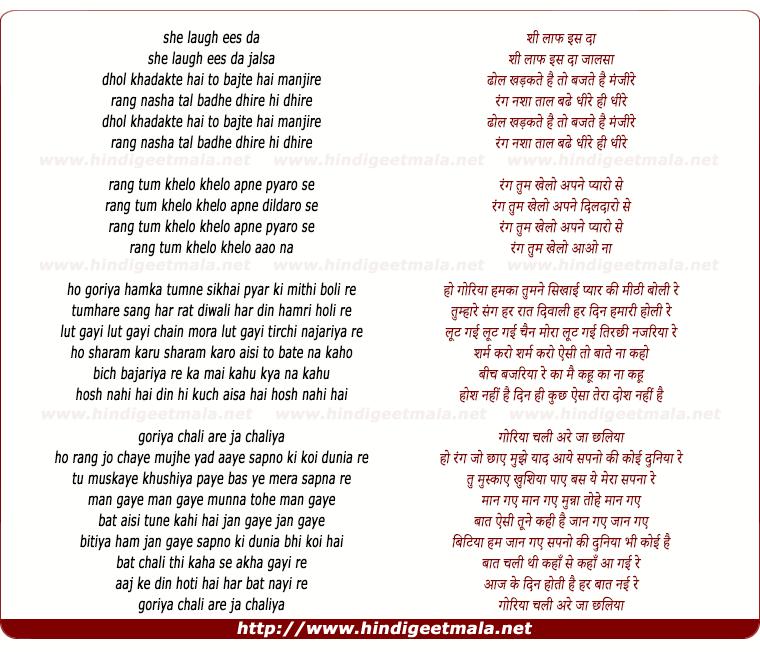 lyrics of song Rang Tum Khelo
