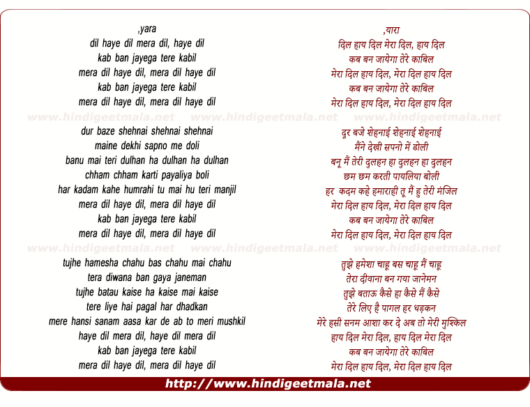 lyrics of song Haye Dil Mera Dil Haye Dil