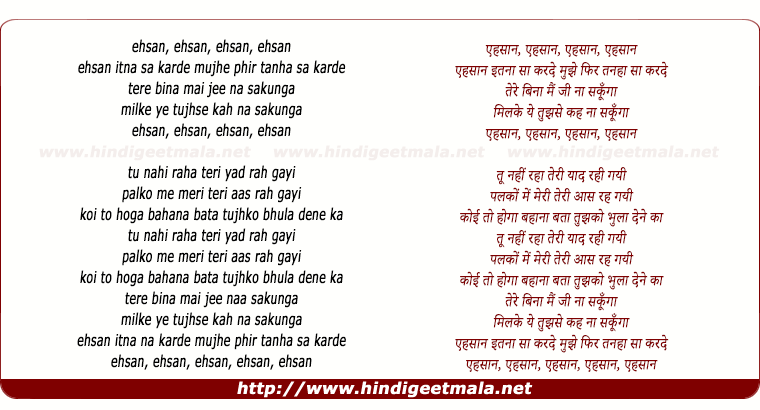 lyrics of song Ehsaan Itna Sa Karde (Remix)