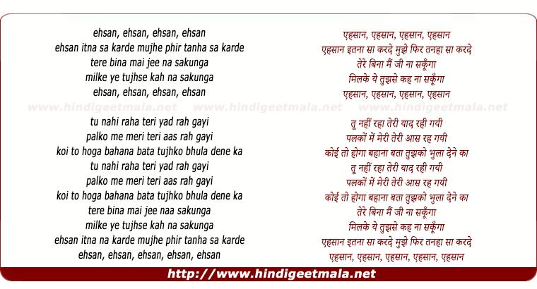 lyrics of song Ehsaan Itna Sa Karde (Remix)