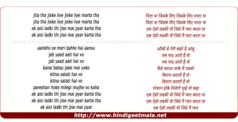 lyrics of song Ek Aisi Ladki Thi (Sad)