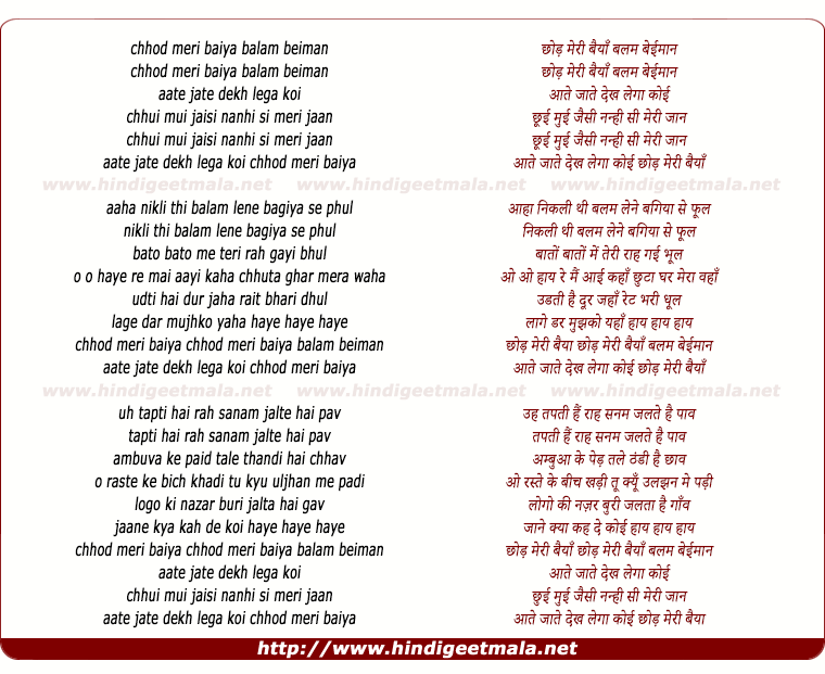 lyrics of song Chhod Meri Baiyya Balam