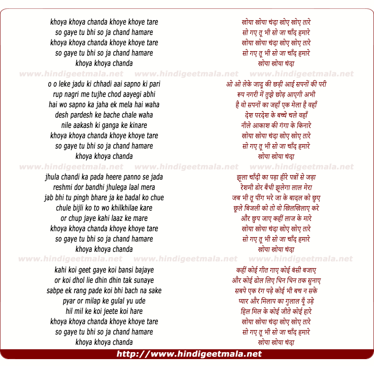 lyrics of song Khoya Khoya Chanda Khoye Khoye Tare
