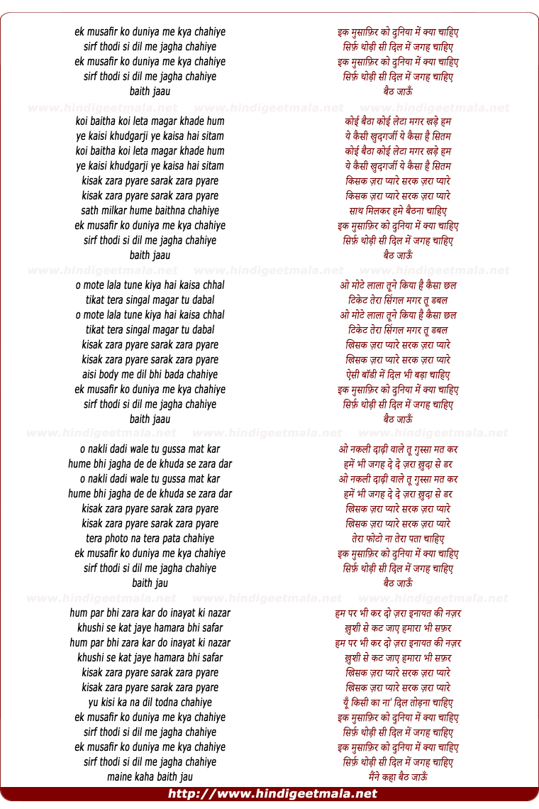 lyrics of song Ek Musafir Ko Dunia Me Kya Chahiye