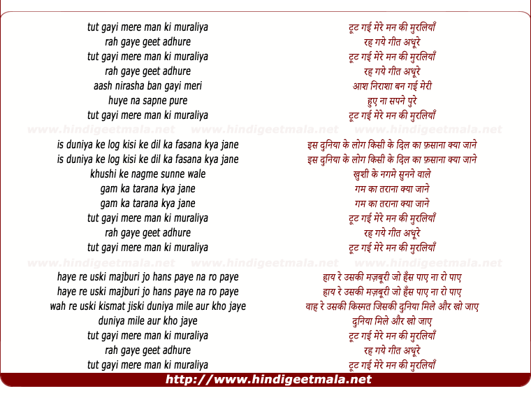 lyrics of song Tut Gayi Mere Man Ki Muraliya