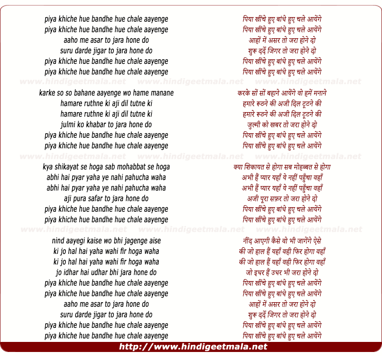 lyrics of song Piya Khinche Huye Bandhe Hue