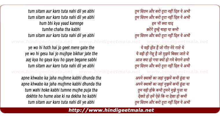 lyrics of song Tum Sitam Aur Karo