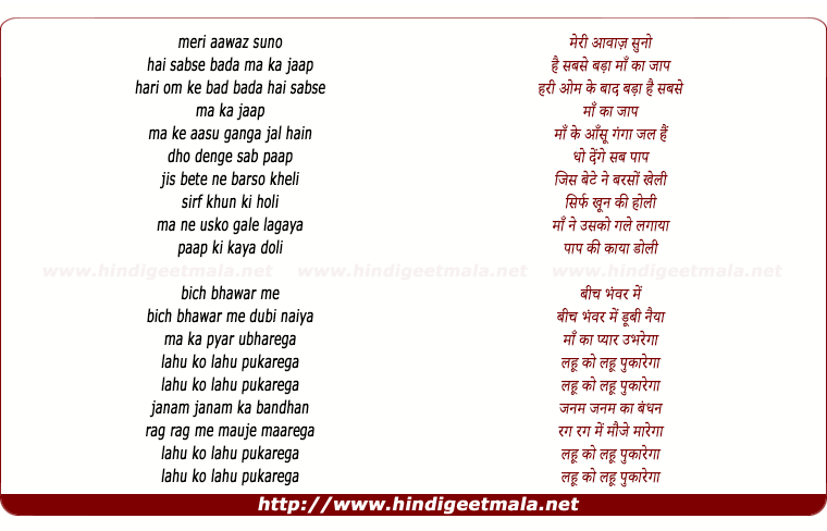 lyrics of song Lahu Ko Lahu Pukarega (Part-2)