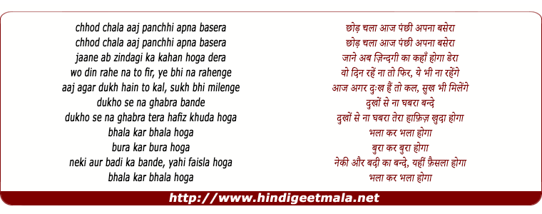 lyrics of song Bhala Kar Bhala Hoga (Part - 2)
