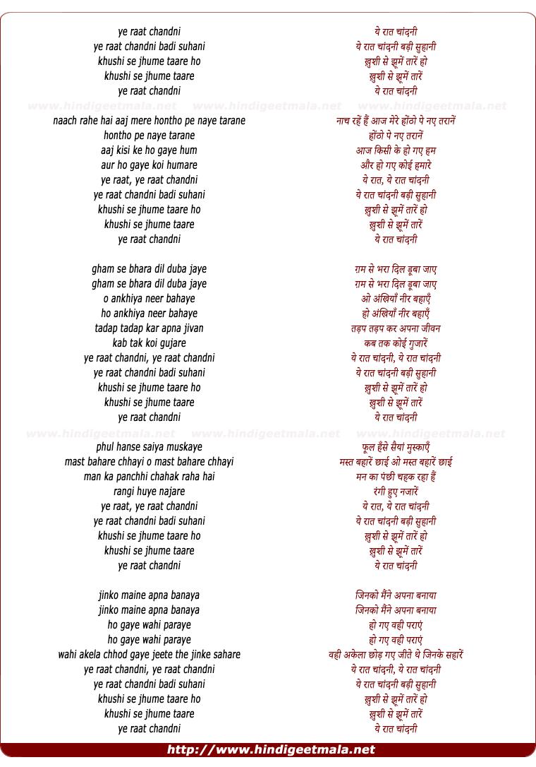 lyrics of song Ye Raat Chandni Badi Suhani