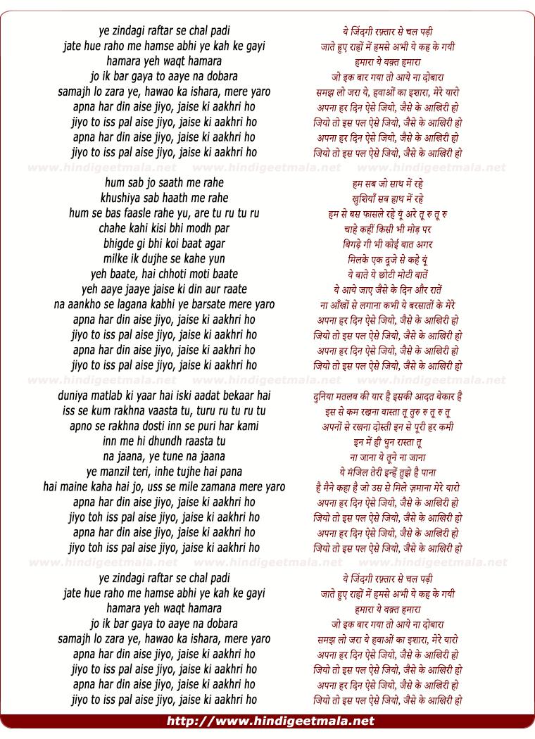 lyrics of song Apna Har Din Aise Jiyo (Remix)