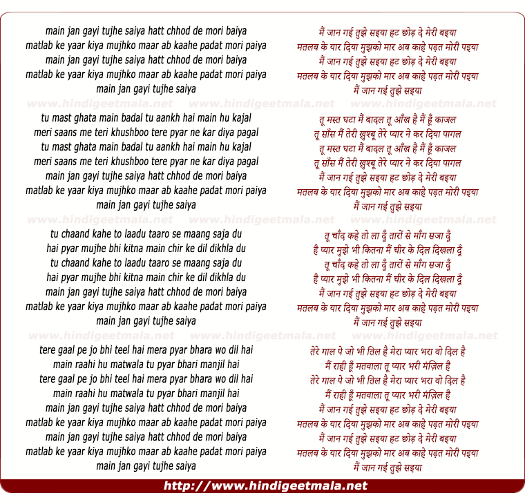 lyrics of song Mai Jaan Gayi Tujhe Saiya