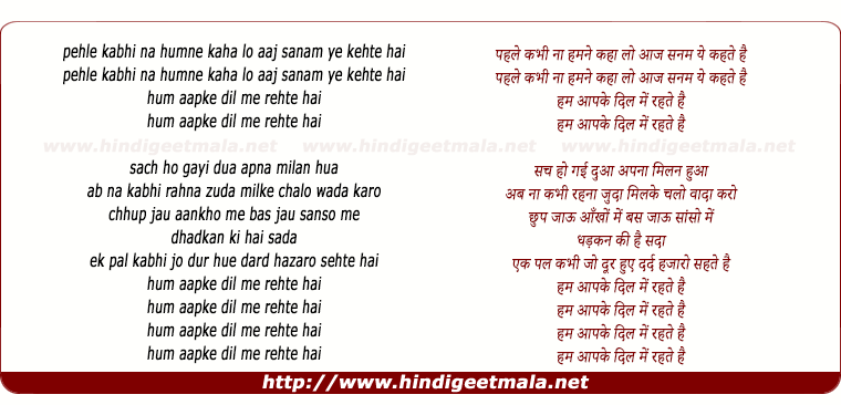 lyrics of song Hum Aapke Dil Me Rehte Hai