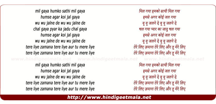 lyrics of song Mil Gaya Hum Ko Sathi Mil Gaya