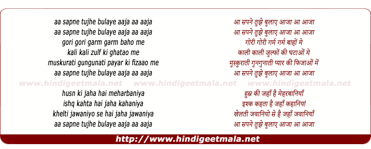 lyrics of song Aa Sapne Tujhe Bulaye