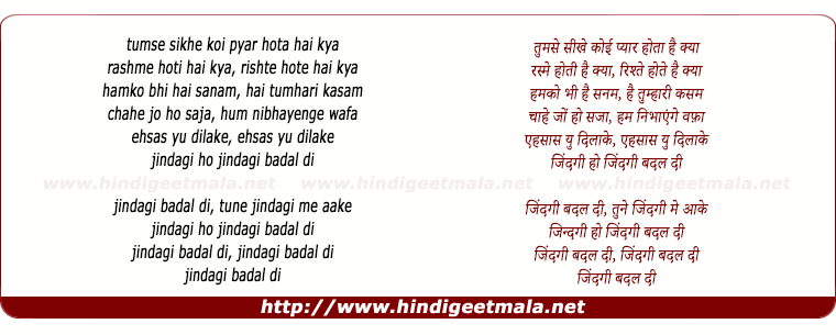 lyrics of song Tune Zindagi Me Aake (Sad)