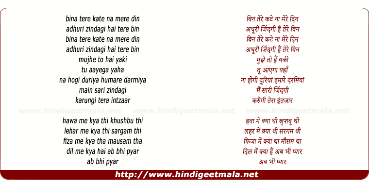 lyrics of song Hawa Me Kya Hai (Sad)