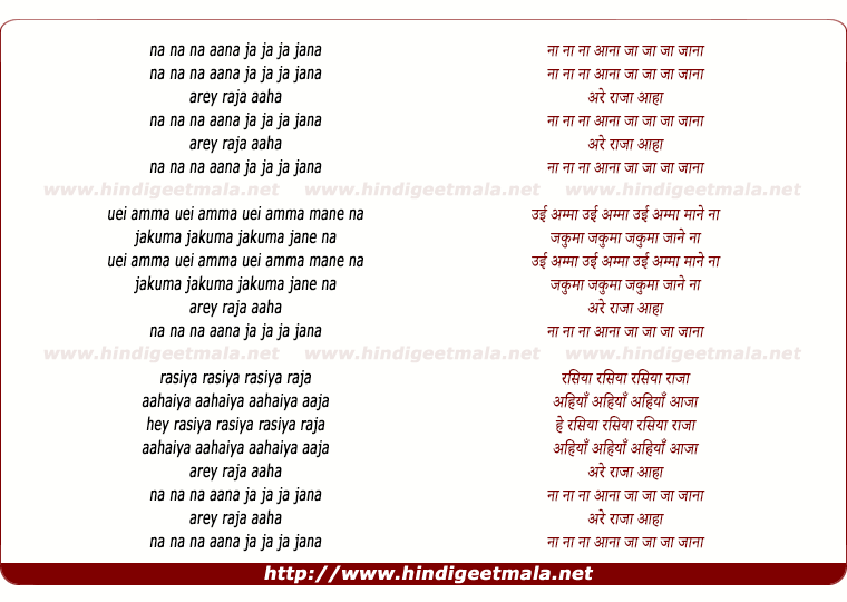 lyrics of song Na Na Na Aana