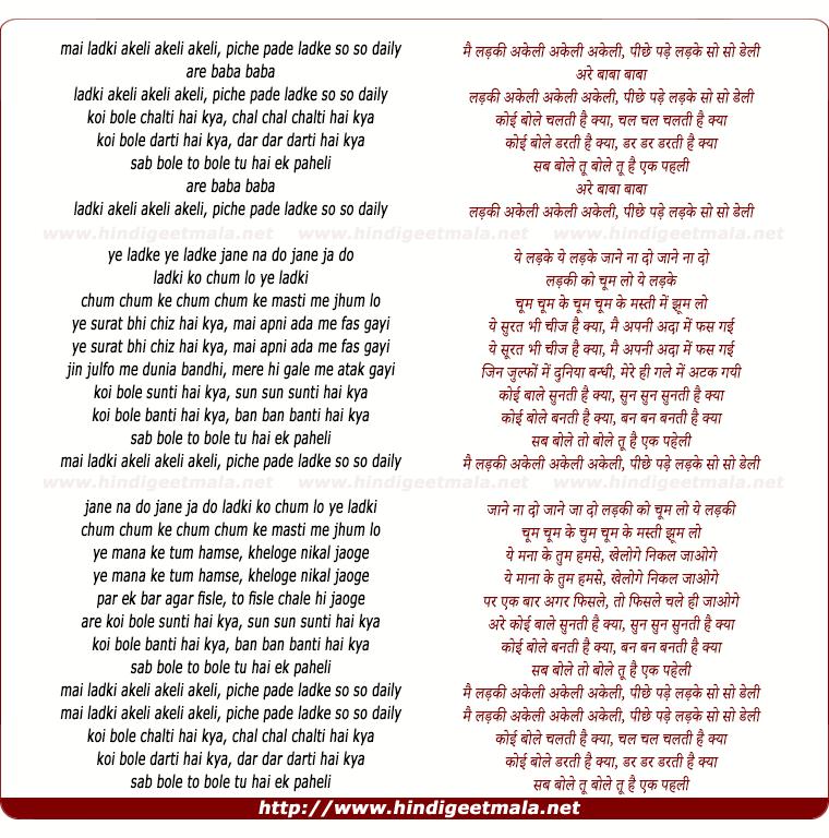 lyrics of song Mai Ladki Akeli Akeli Akeli
