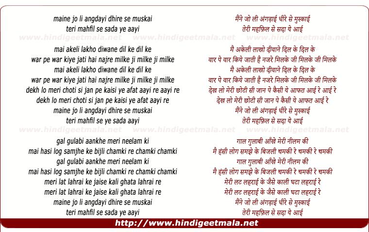 lyrics of song Maine Jo Li Angdayi