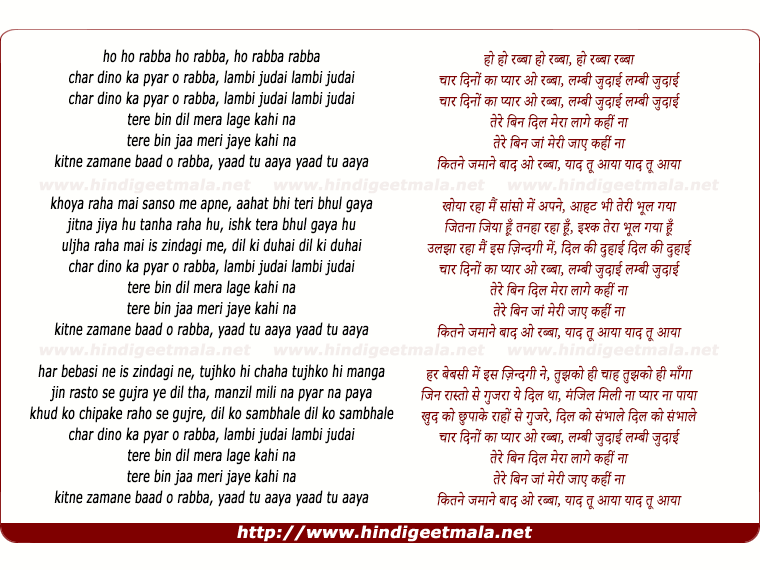 lyrics of song Lambi Judai (Kilogram Mix)