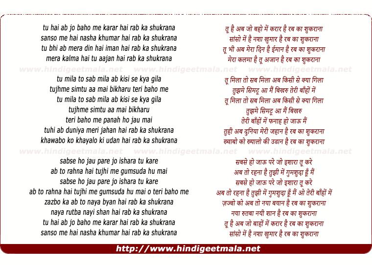 lyrics of song Rab Ka Shukrana (Reprise)