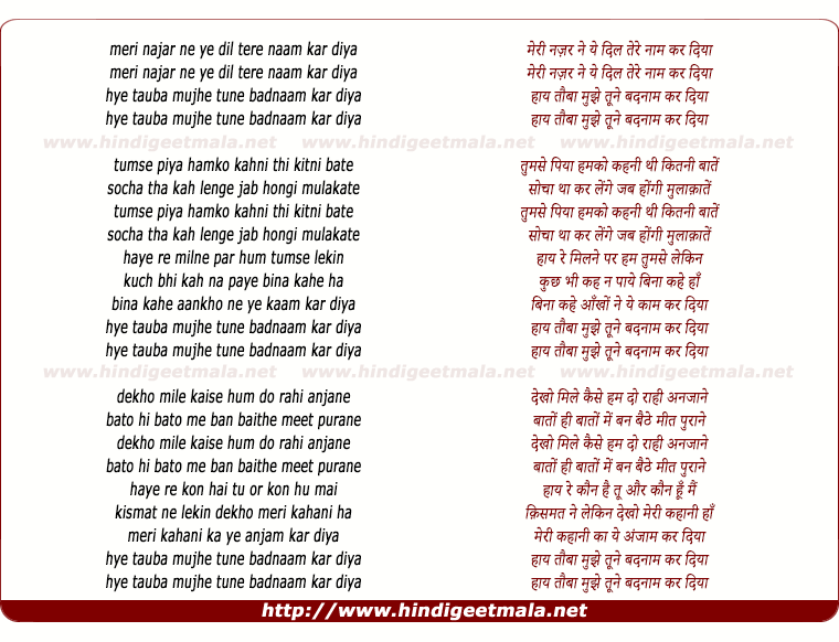 lyrics of song Meri Najar Ne Ye Dil Tere Naam
