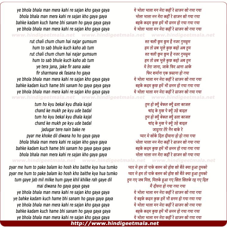 lyrics of song Ye Bhola Bhala Man Mera