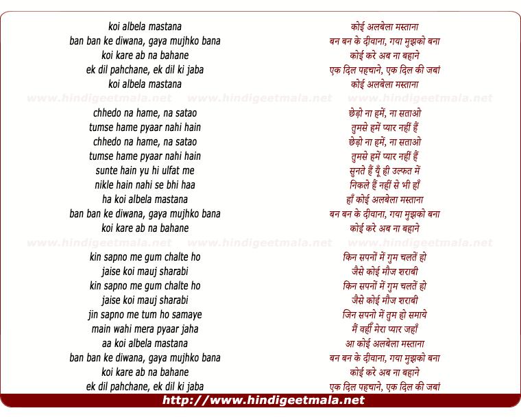 lyrics of song Koi Albela Mastana