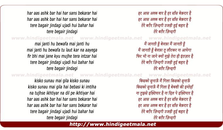 lyrics of song Har Aas Ashq Baar Hai Har Sans Bekarar Hai