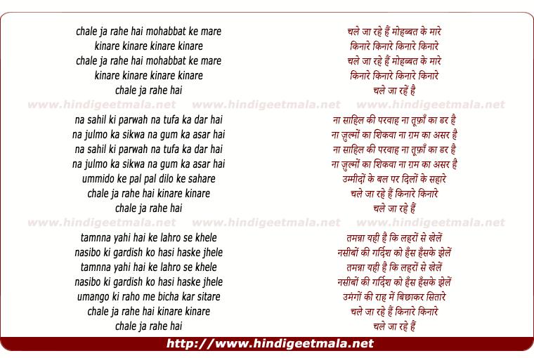 lyrics of song Chale Ja Rahe Hai