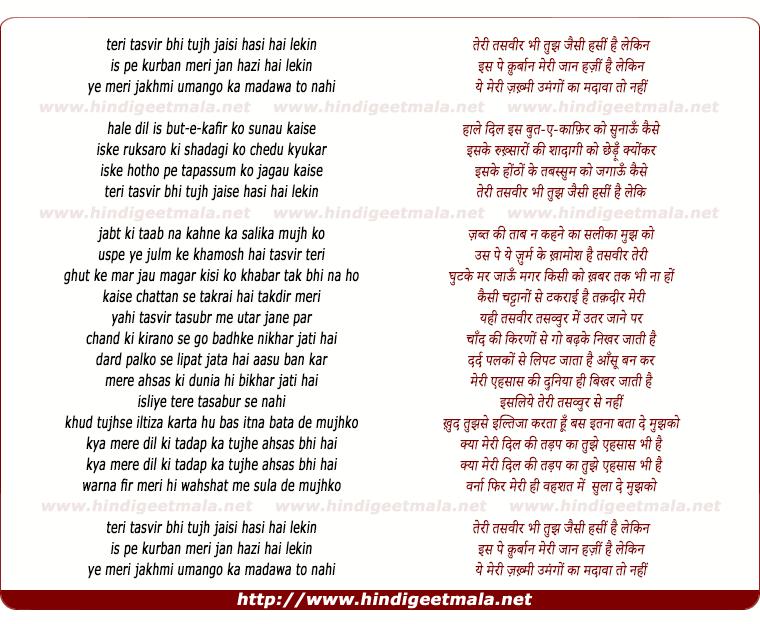 lyrics of song Teri Tasveer Bhi Tujh Jaisi