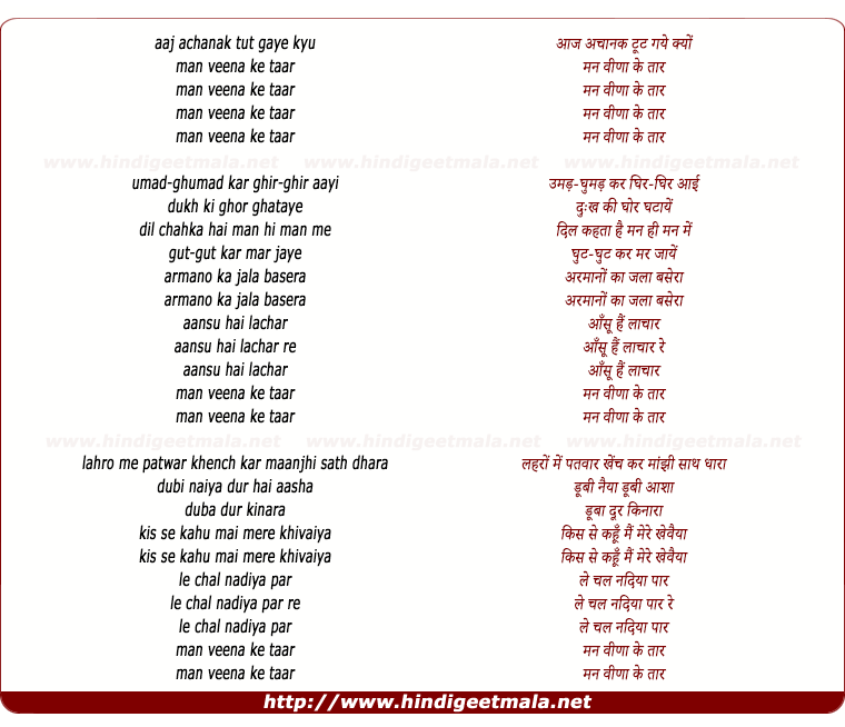lyrics of song Aaj Achanak Tut Gaye Kyu