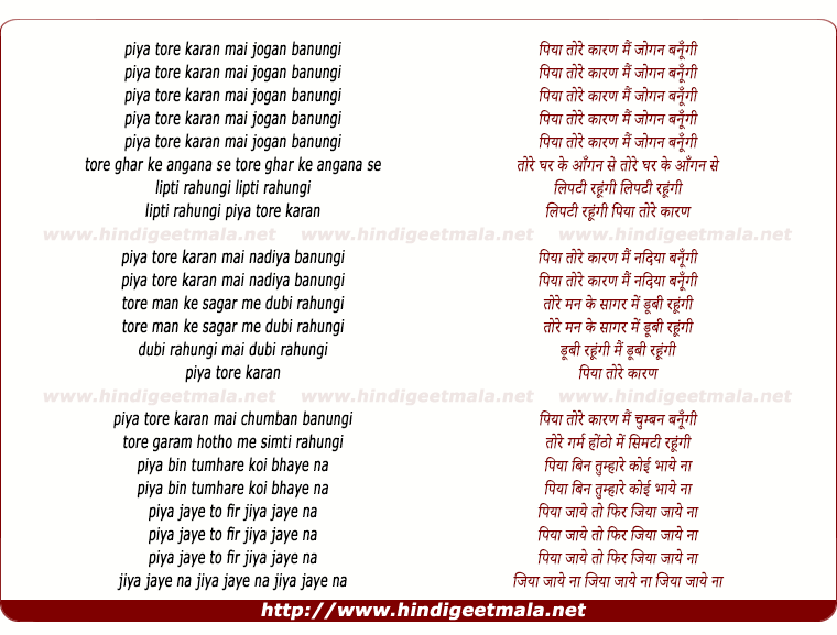 lyrics of song Piya Tore Karan Mai Jogan Banungi