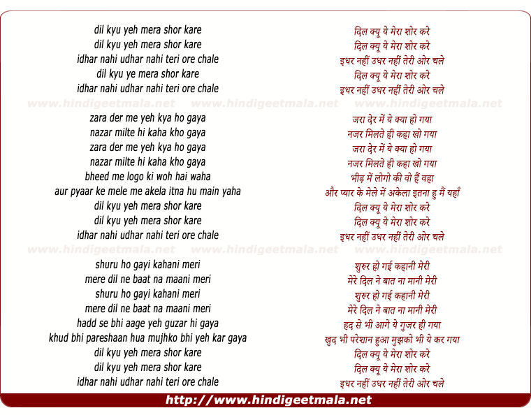 lyrics of song Dil Kyu Ye Mera (Remix)