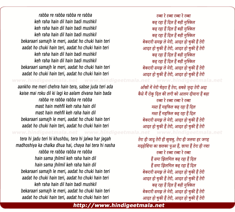 lyrics of song Aadat Ho Chuki (Remix)