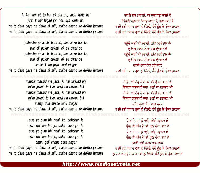 lyrics of song Na To Dard Gaya Na Dawa Hi Mili