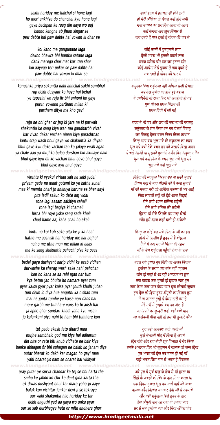 lyrics of song Sakhi Hriday Me Hulchal Si Hone Lagi