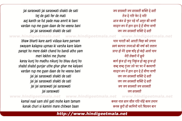 lyrics of song Jai Saraswati Shakti De Sati