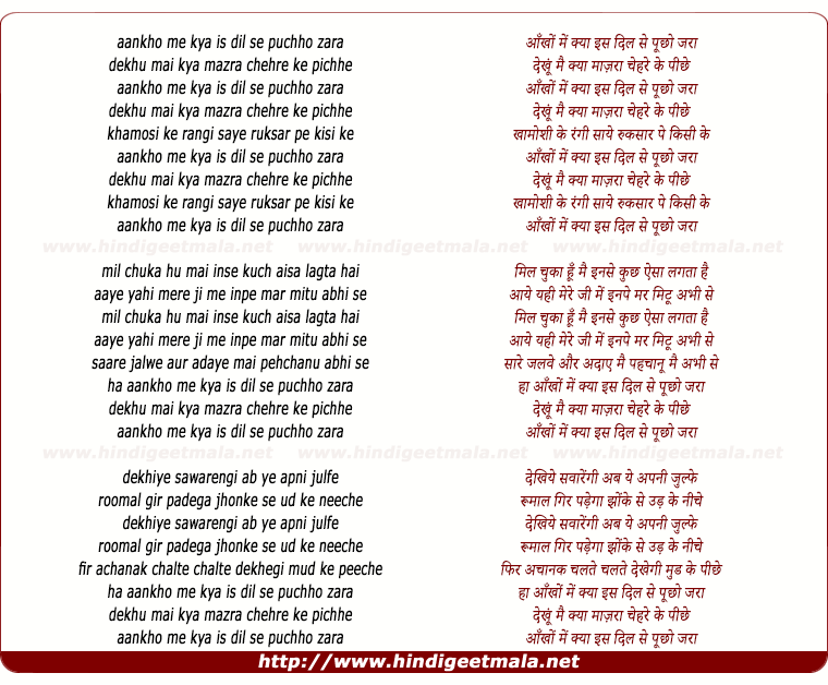 lyrics of song Aankho Me Kya Hai