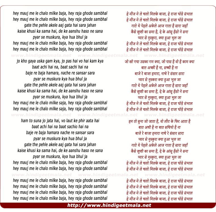 lyrics of song Gaate The Pehle Akele