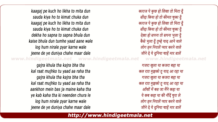 lyrics of song Jeene De Ye Duniya (Sad)