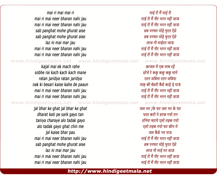 lyrics of song Maai Ri Main Neer Bharan Nahi Jau
